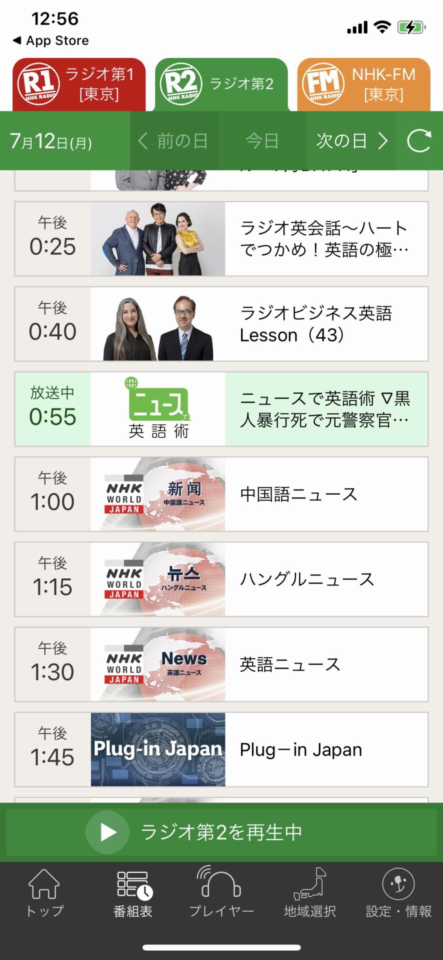 NHKラジオ第2の番組例