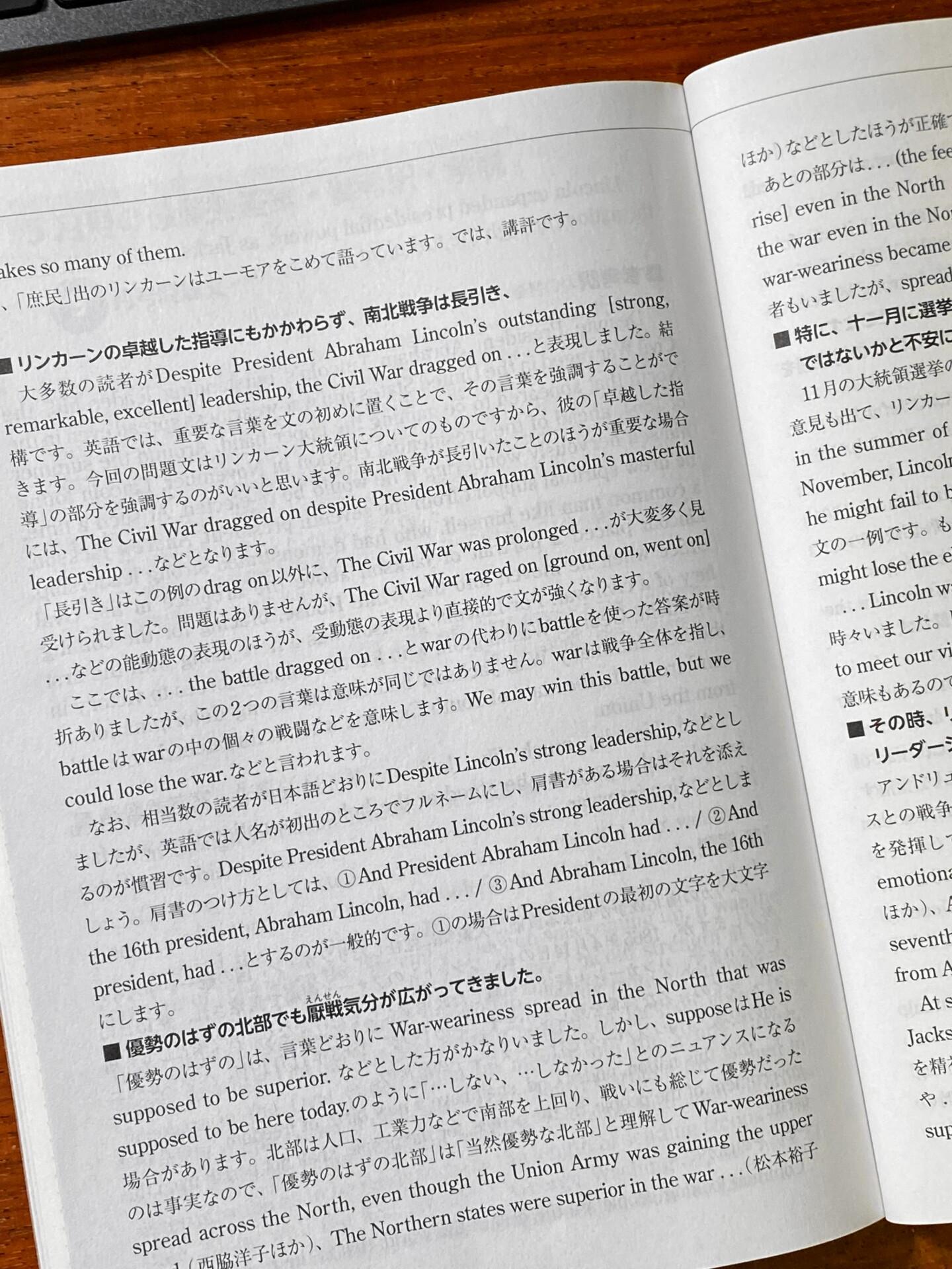 5月号の課題文に対する解説