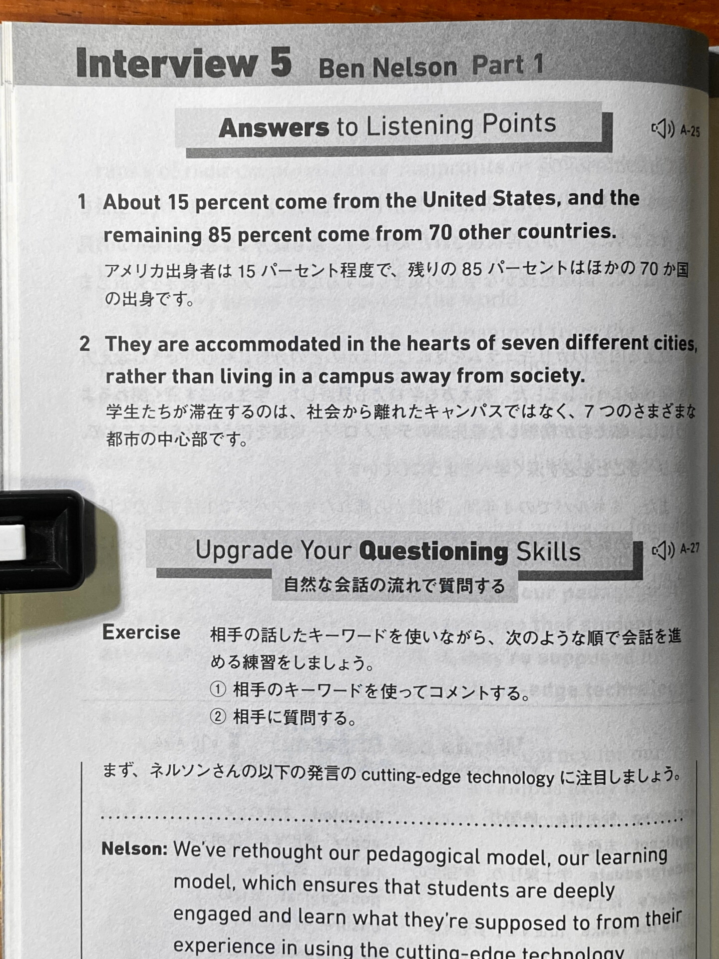 インタビューのページ2