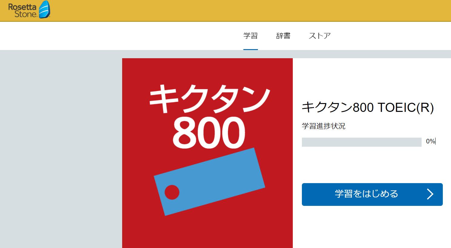 キクタン800オンライン版のトップページ