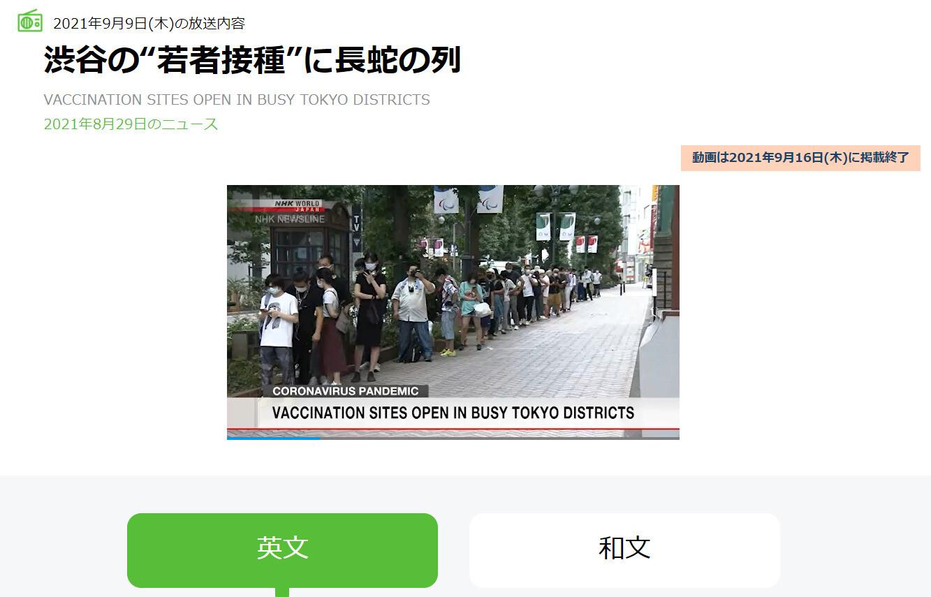 NHKラジオのニュースで英語術のページ
