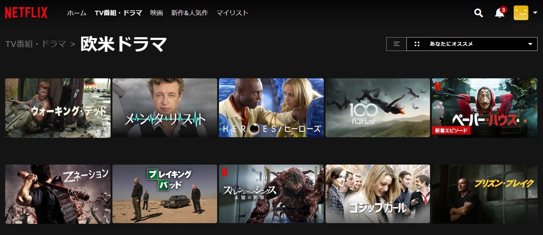 Netflixの欧米ドラマのラインナップ例